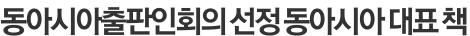 동아시아출판인회의 선정 동아시아 대표 책