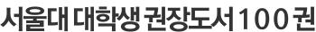 서울대 대학생 권장도서 100권