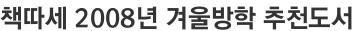 책따세 2008년 겨울방학 추천도서