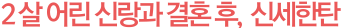 2살 어린 신랑과 결혼 후, 신세한탄